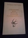 Купить книгу Маградзе Элгуджа - Стенание, или жизнь Давида Гурамишвили