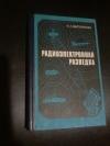 Купить книгу Вартанесян В. А. - Радиоэлектронная разведка