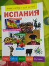 Купить книгу А. А. Лисовецкая - Испания