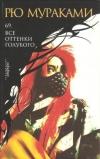 Купить книгу Рю Мураками - 69. Все оттенки голубого