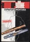 - Оружие. Журнал. № 4 2001. Оружие скрытого монтажа