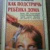 Купить книгу Лаура же Роза - Как подстричь ребенка дома. Подробное руководство