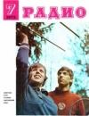 группа авторов - Радио № 7 1973 год