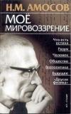 Купить книгу Амосов, Николай - Мое мировоззрение