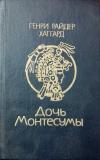 Купить книгу Хаггард Р. Г. - Дочь Монтесумы