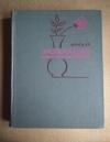 Купить книгу . - Краткая энциклопедия домашнего хозяйства