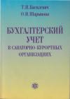 Купить книгу Кисилевич, Т.И. - Бухгалтерский учет в санаторно-курортных организациях