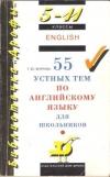 Купить книгу Журина Т. Ю. - 55 устных тем по английскому языку для школьников. 5-11 класс