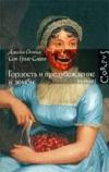 Купить книгу Сет Грэм-Смит, Джейн Остин - Гордость и предубеждение и зомби