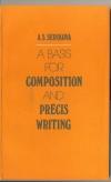 Serikova A. S. - A basis for composition and precis writing. Основы композиции и реферирования текстов на английском языке.
