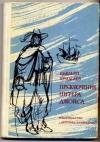 Ярмагаев Емельян - Приключения Питера Джойса и его спутника Бэка Хаммаршельда в старом и новом свете