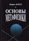Купить книгу Эмерих Корет - Основы метафизики