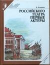 купить книгу Куликова, К. Ф. - Российского театра Первые актеры