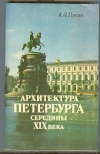 Купить книгу Пунин А. Л. - Архитектура Петербурга середины XIX века.