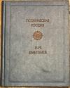 Купить книгу Дмитриев, И. И. - Стихотворения: К лире