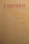 Купить книгу Берлиоз, Г. - Избранные письма