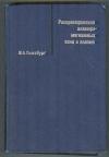 Купить книгу Гинзбург В. - Распространение электромагнитных волн в плазме.