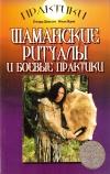Купить книгу Олард Диксон, Иван Ядне - Шаманские ритуалы и боевые практики