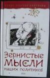 купить книгу Душенко К. - Зернистые мысли наших политиков