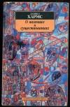 Обменять книгу Хармс Д. - О явлениях и существованиях.