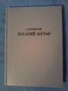 Купить книгу Островский Г. С. - Захарий Зограф