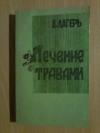 Купить книгу Лагерь А. А. - Лечение травами