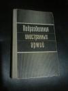 купить книгу Голоколенко И. И.; Николаев Н. С, - Подразделения иностранных армий