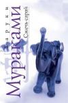 Купить книгу Мураками Харуки - Сжечь сарай