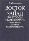 Купить книгу Мельянцев В. А. - Восток и Запад во втором тысячелетии: экономика, история и современность