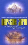 Купить книгу Андреев А. Р., Мастеров А. В., Андреев М. А. - Царские дачи Северной столицы