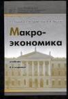 Леусский А. И., Тарасевич Л. С., Гребенников П. И. - Макроэкономика, 6-е изд.