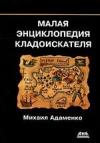 Купить книгу Адаменко М. - Малая энциклопедия кладоискателя