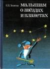Купить книгу Левитан - Малышам о звездах и планетах