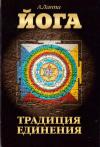 Купить книгу Андрей Лаппа - Йога: Традиция Единения