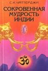 Купить книгу С. К. Чаттерджи - Сокровенная религиозная философия Индии (Сокровенная мудрость Индии)
