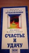 Купить книгу Дмитрий Верещагин - Становление. Счастье и удачу