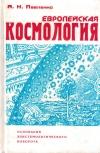 Купить книгу А. Н. Павленко - Европейская космология: Основания эпистемологического поворота