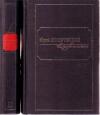 Купить книгу Домбровский, Юрий - Избранное В 2 томах