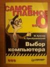 Купить книгу Кутузов М.; Преображенский А. - Самое главное о... Выбор компьютера