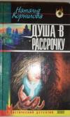 Купить книгу Корнилова Н. - Душа в рассрочку. Черная фата. Повести.