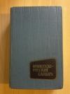 Купить книгу Сост. Потоцкая В. В.; Потоцкая Н. П. - Французско - русский словарь