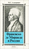 Купить книгу Альперович М. С. - Франсиско де Миранда в России