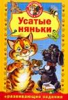 Купить книгу Т. Деревянко, Е. Хорватова - Усатые няньки
