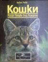 Купить книгу Гербер, Б. - Кошки: Породы. Повадки. Уход. Разведение