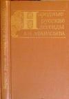 Купить книгу  - Народные русские легенды А. Н. Афанасьева