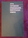 Купить книгу Ред. Суворов С. П. - Пути улучшения преподавания иностранных языков