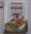 Купить книгу Т. Шпаковская - Кухня микроволновой печи