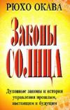 Купить книгу Рюхо Окава - Законы Солнца