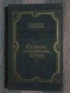 Купить книгу Черкасов В. Г. - Путешествия. Рассказы о писателях