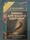 Купить книгу Казьмин В. Д. - Пиявки для вашего здоровья: Просто, эффективно, безопасно
